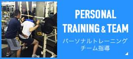 パーソナルトレーニングチーム指導