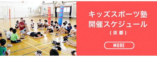 キッズスポーツ塾開催スケジュール