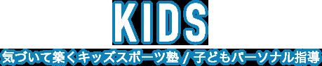 気づいて築くキッズスポーツ塾 / 子どもパーソナル指導